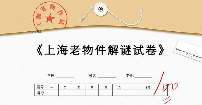 《上海老物件解谜试卷》,看看你能得几分?