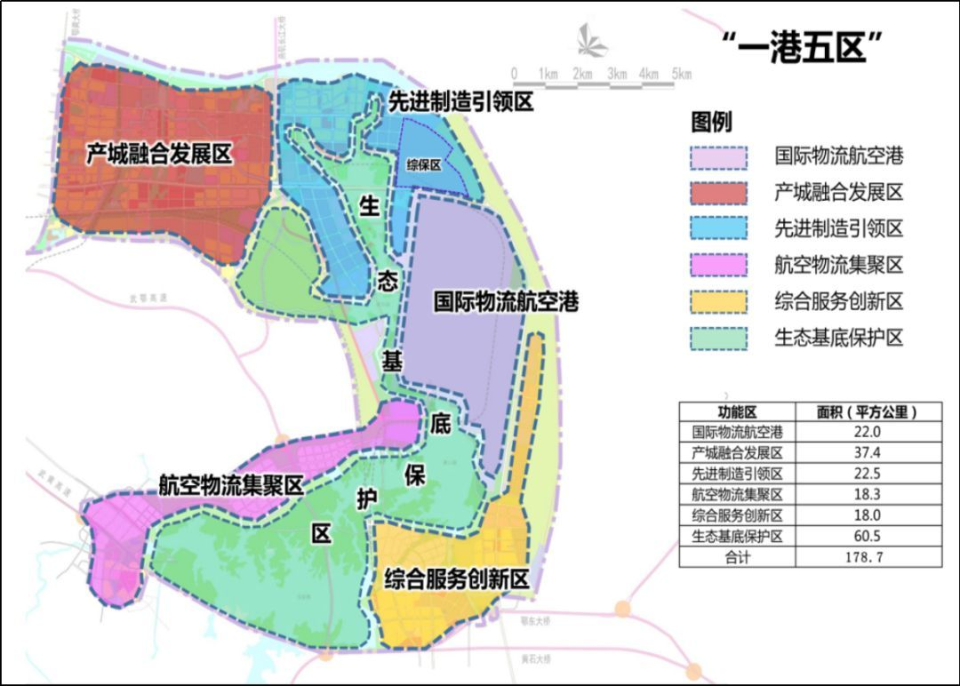 横跨2区8乡镇 鄂州临空经济区总体方案正式发布