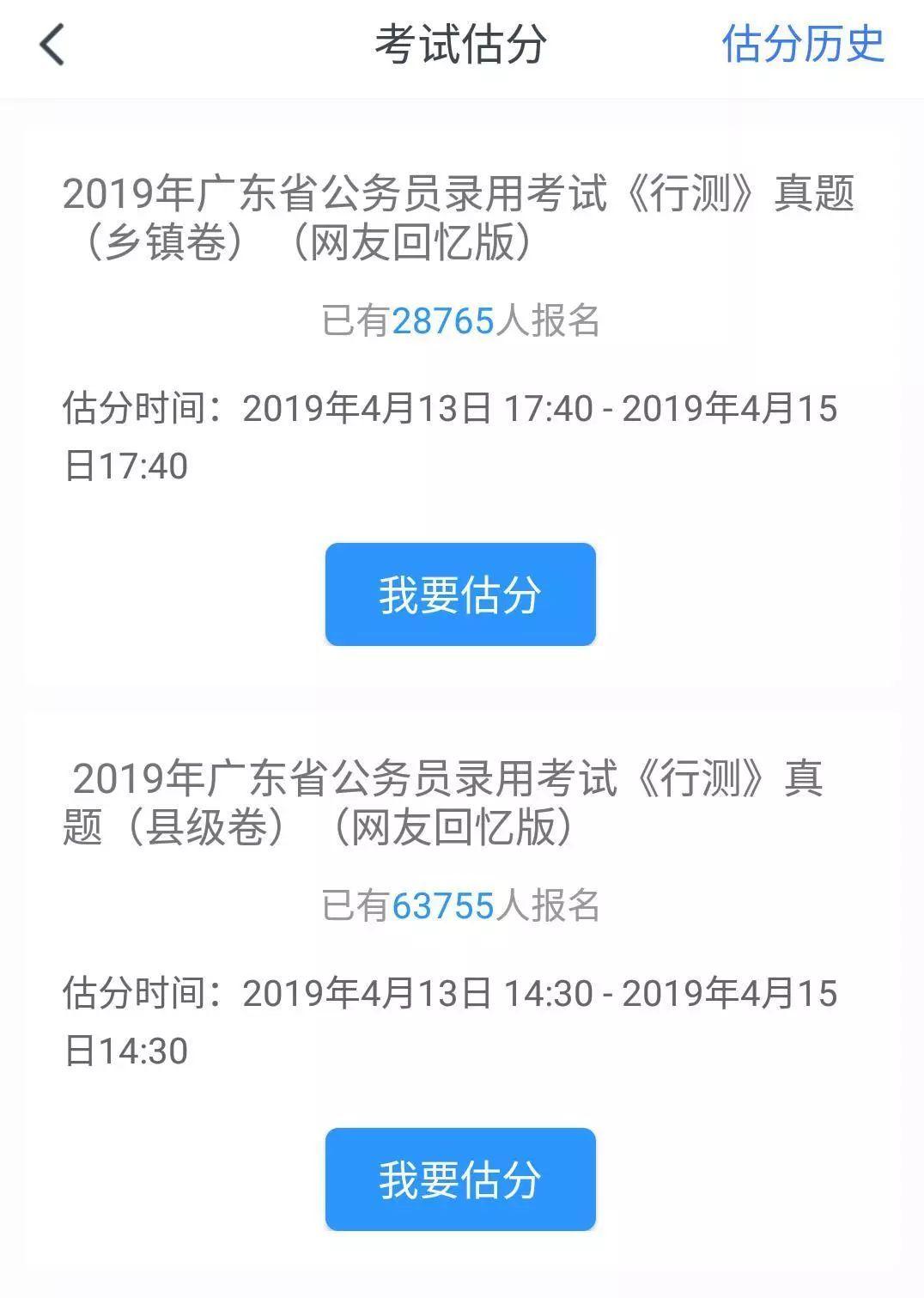 """2019广东省考这道题粉笔带你""""练""""过?还有张小龙申论范文!"""