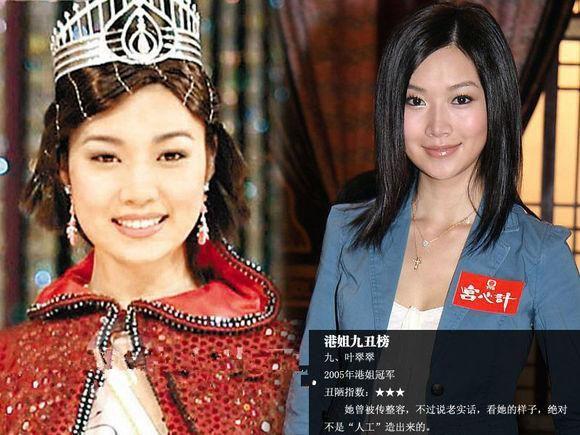 最丑港姐排行榜_被网友吐槽的5大最丑港姐,张嘉儿被称最丑胡杏儿上榜
