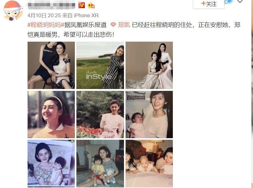 郑恺更博悼念程晓玥母亲,分手15个月后首次公开