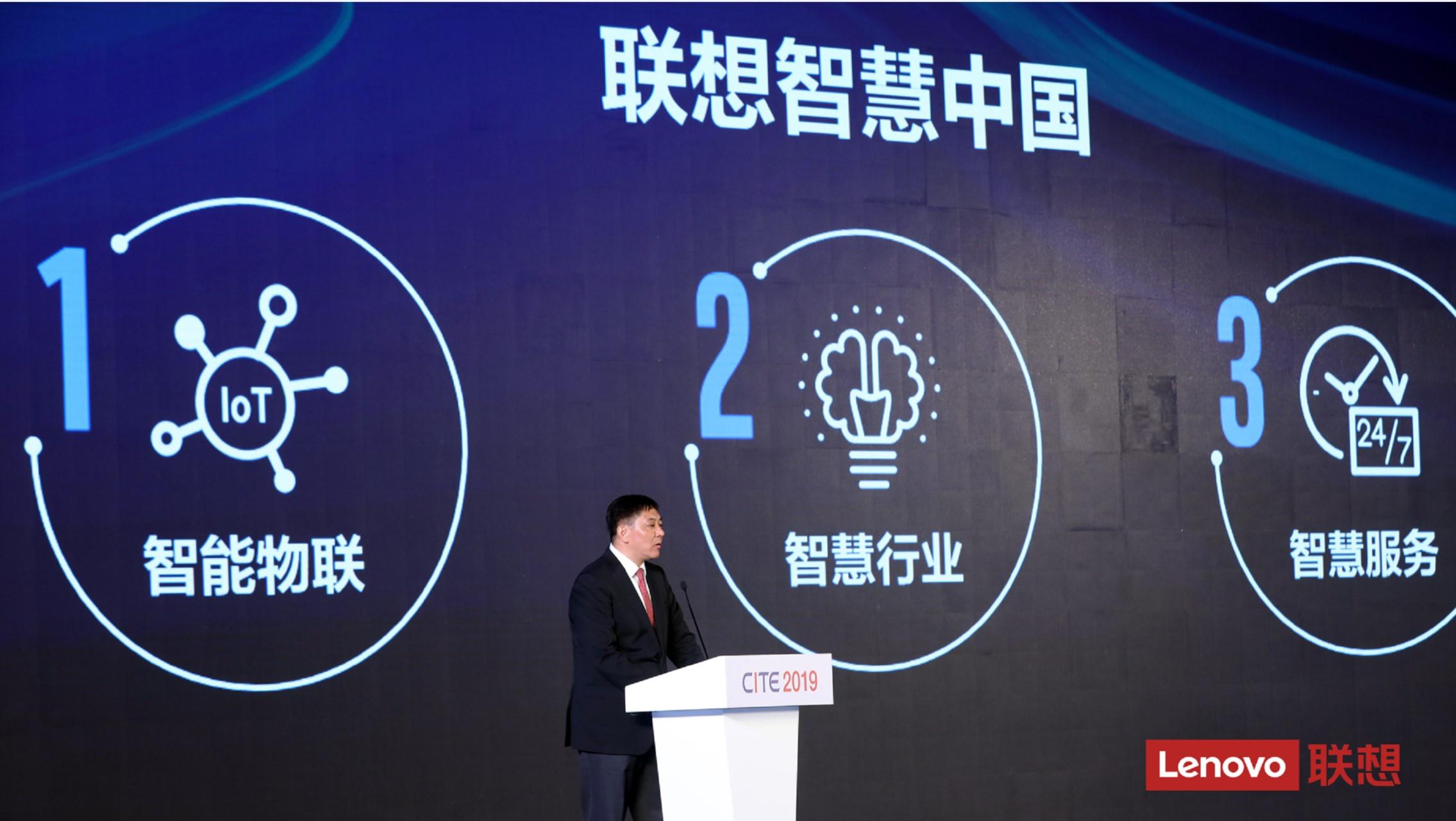 <b>联想智能化转型成效显著,行业智能解决方案已覆盖20多个行业</b>