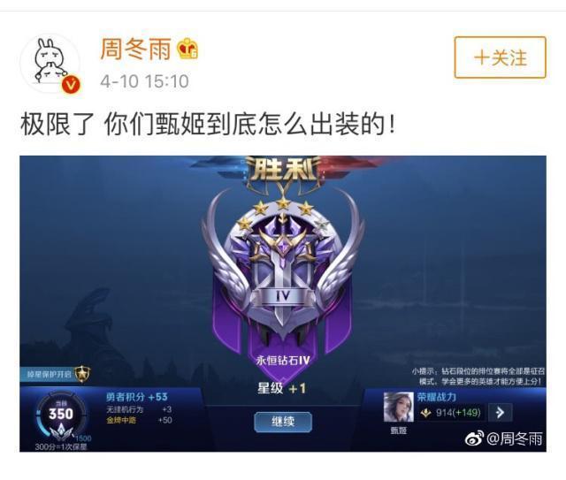 周冬雨微博问甄姬出装圈游戏粉,杨颖玩游戏技术不敌杨幂?