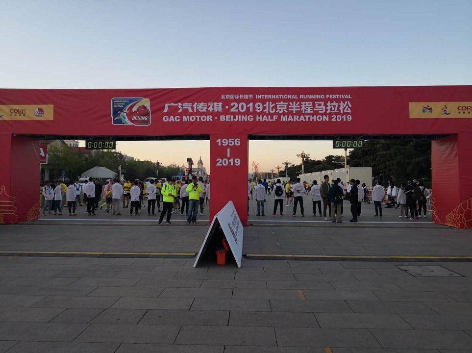 今天上午,北京半程马拉松鸣枪起跑——