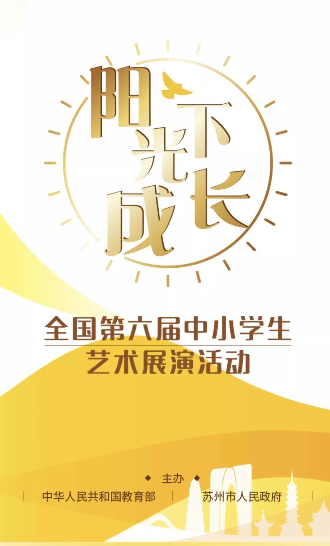 """【今日头条】为了全国""""六艺""""展演,张家港这帮孩子拼了……"""