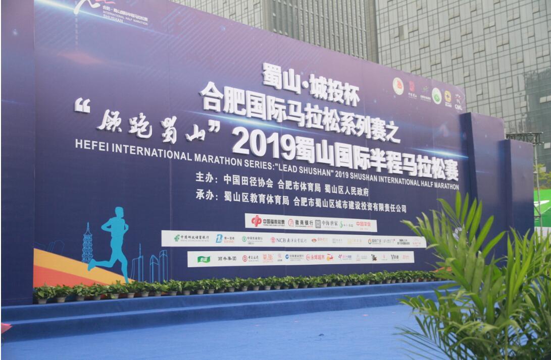 [活氧应用独家赞助商] 安徽氧趣,全力助阵2019国际马拉松