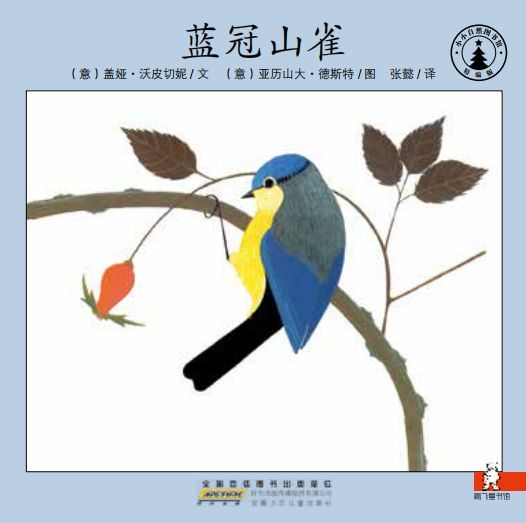 <b>【中文有声绘本】《蓝冠山雀》</b>