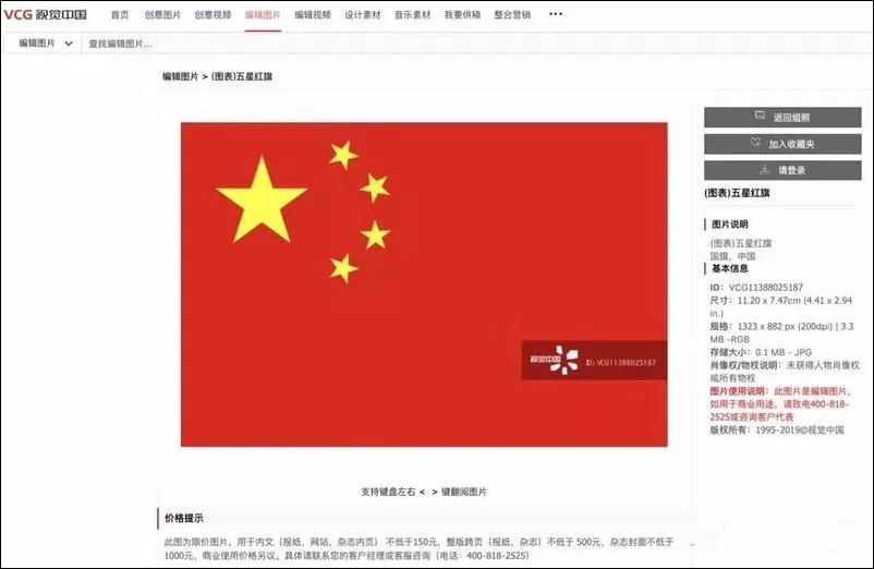 """长安剑:全民""""吊打""""视觉中国,不是要搞垮一"""