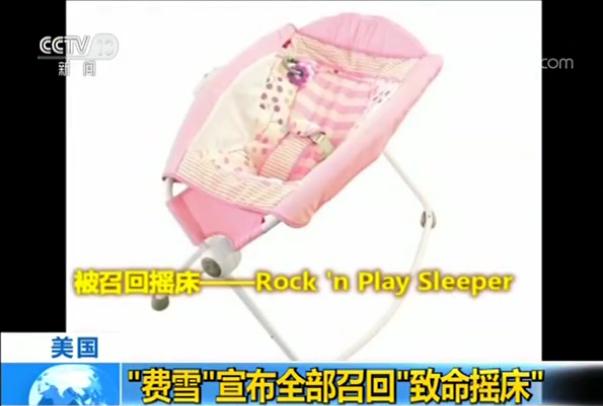 """美国费雪召回""""致命""""婴儿摇床,这些儿童用品也要远离!"""