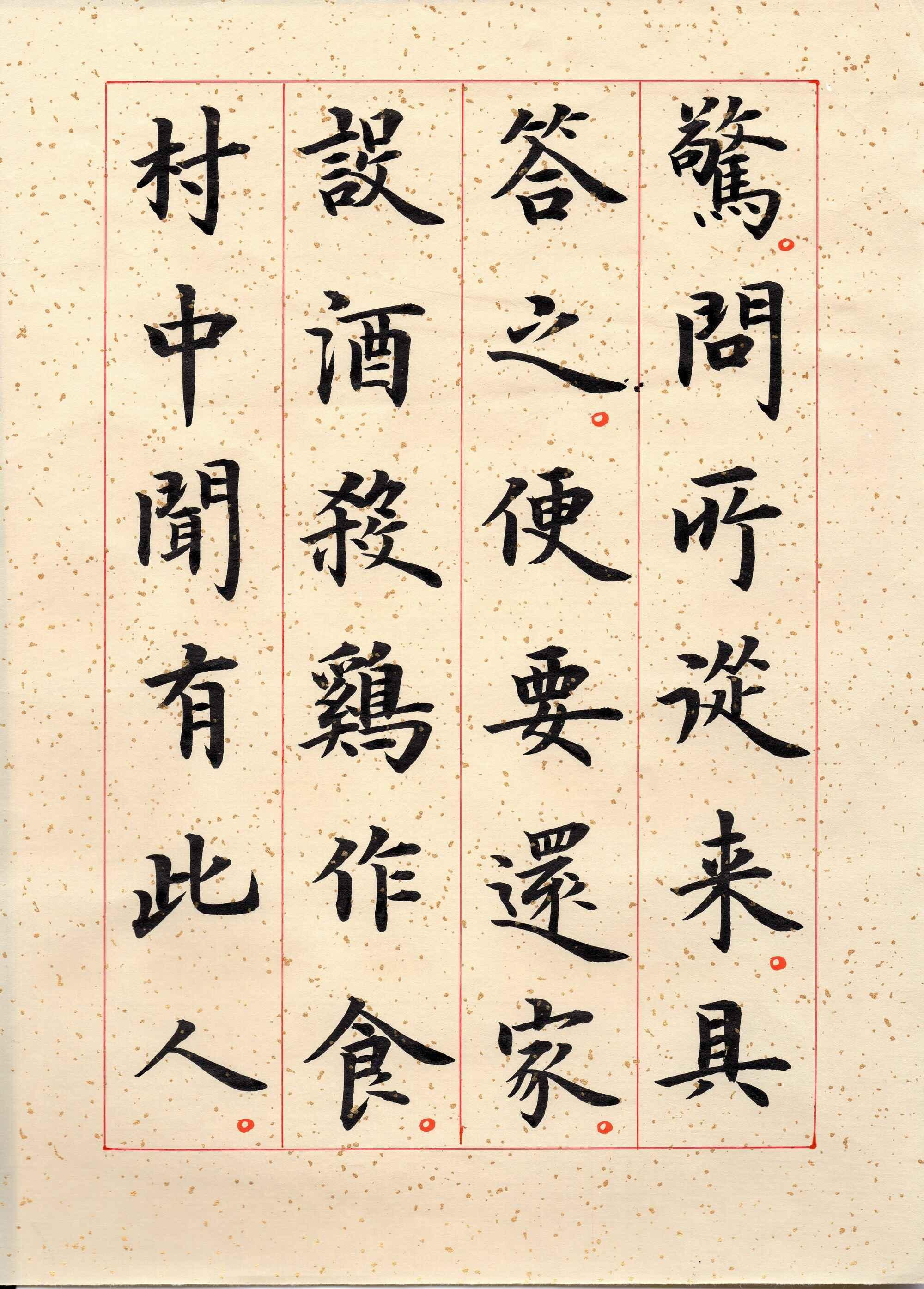 田字的笔顺怎么写