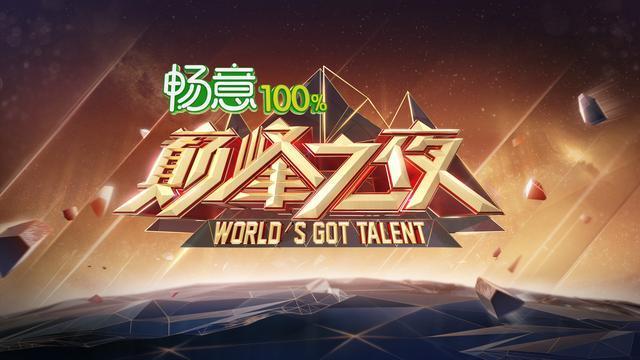 湖南卫视:《巅峰之夜》4月19日盛大开播 集结全球最牛巅峰才艺!
