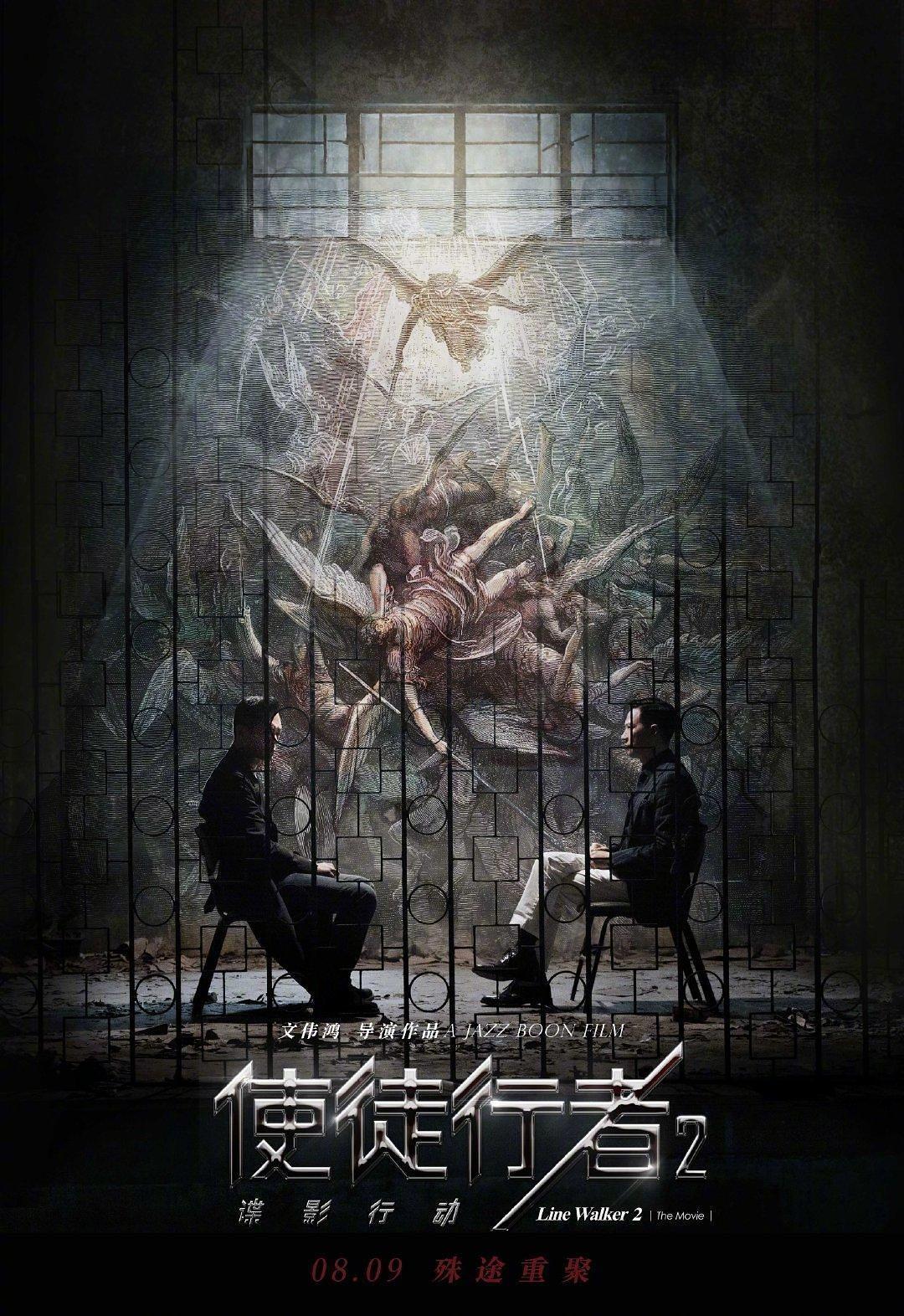 《使徒行者2》定档暑期档,与《叶问4》《肥龙过江》谁会是赢家?