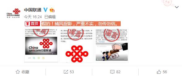 中国联通回应大裁员传言:假的!严重不实_微博