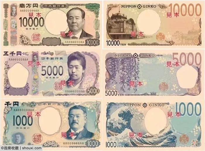 业界│新版日元设计发布 网友吐槽:压倒性的假钞感