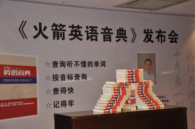 <b>《火箭英语音典》发布:一本适合中国人的英语词典诞生</b>