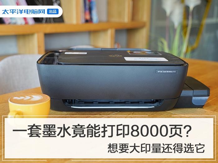 一套墨水竟能打印8000页?想要大印量还得选它