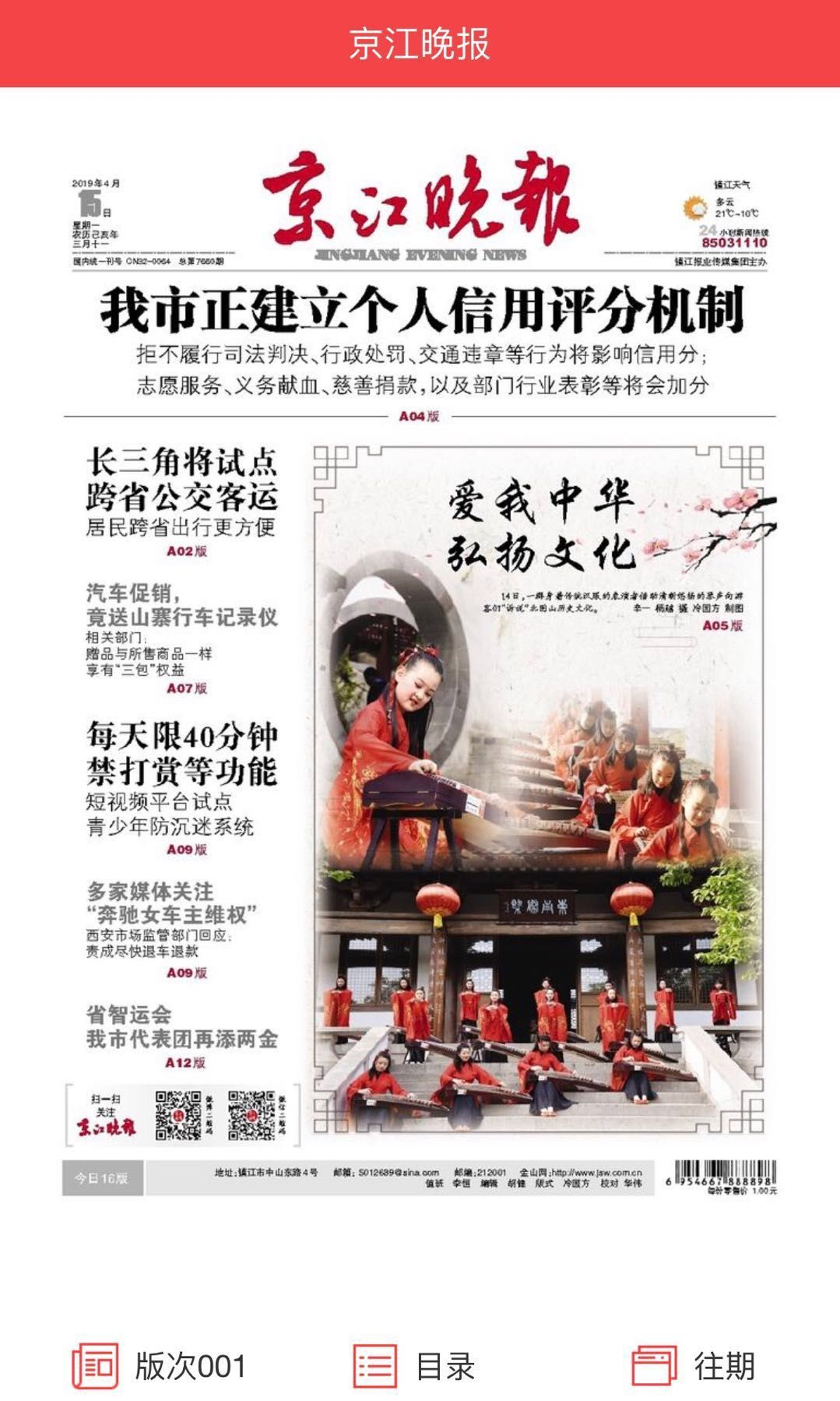 头条!北固山公园举办《礼仪之邦》表演活动登上《京江晚报》头版!