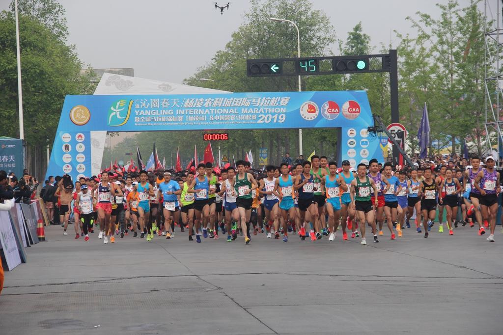2019杨凌国际马拉松开跑 我国选手获女子全程冠军