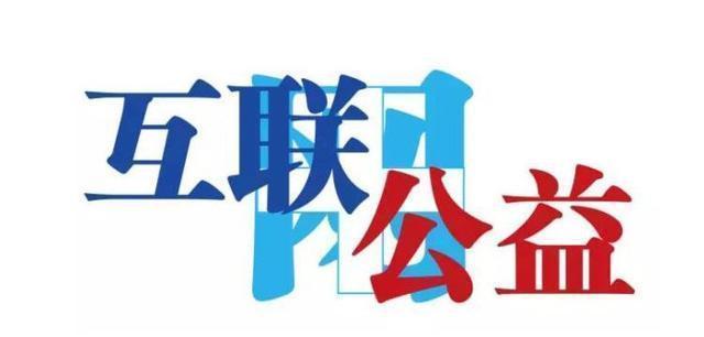 "<b>""今日消费全部捐给贫困山区"",斗鱼TV旗下主播奔跑在公益第一线</b>"