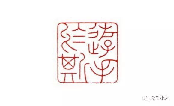名印集评之近现代篆刻,继承明清篆刻的传统,境界上更奇伟