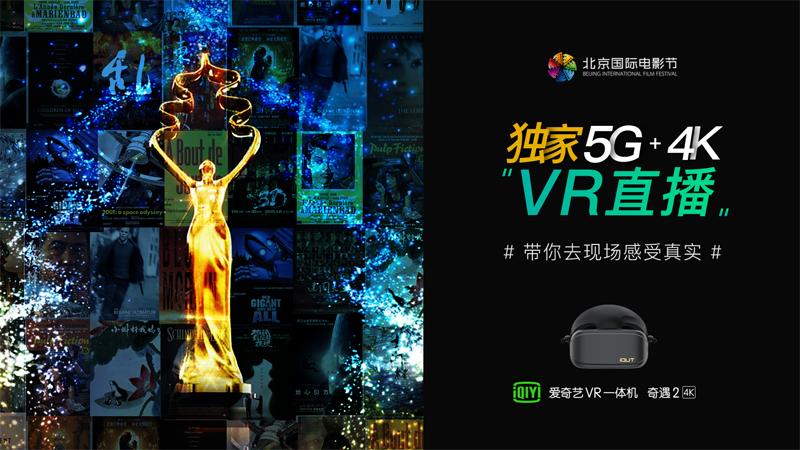 爱奇艺携手中国联通,打造北影节首次5G+4K VR直播