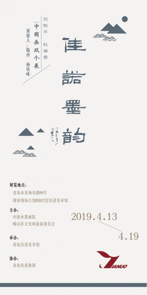 佳诺墨韵——刘铁平、杜瑞雪中国画双个展开幕