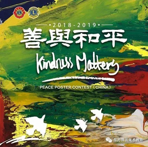 恭喜神画学员国际狮子会 和平海报 获奖图片
