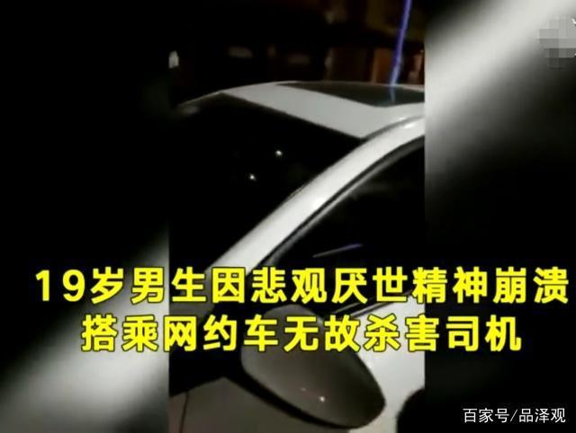 背后捅刀!19岁大学生杀害滴滴司机:我悲观厌世,该他倒霉
