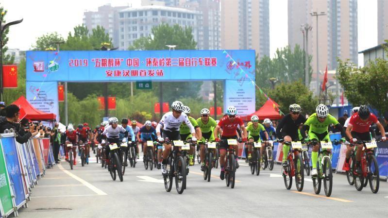 2019中国·环秦岭第三届自行车联赛在汉阴首发开赛