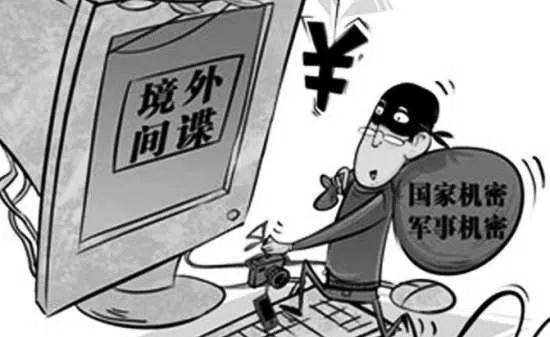 全民国家安全教育日 | QQ交友成间谍、破坏军事通信......这些典型案例及法律规定该好好学了