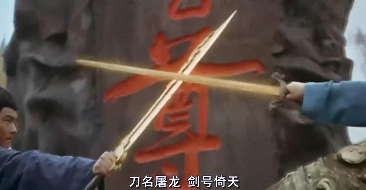 灭绝有倚天剑,谢逊有屠龙刀,2人谁厉害?张无忌一句话给出答案