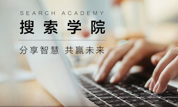 seo教程资源seo基础seo多久学会-第2张图片-爱站屋博客