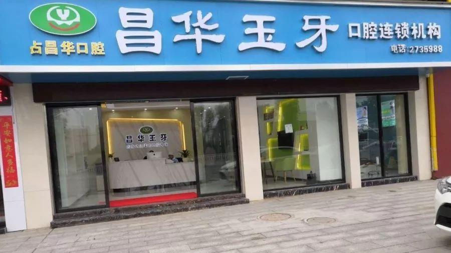 昌华玉牙浮梁分院盛大开业!千元全瓷牙免费送!