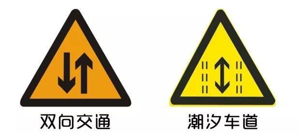 敲黑板 不常见的交通标志,你认识几个图片