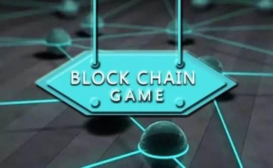 区块链给游戏行业带来机遇与好处