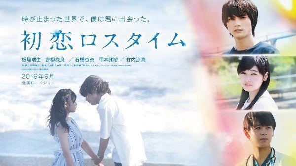 《初恋伤停补时》真人版电影公开特报视频