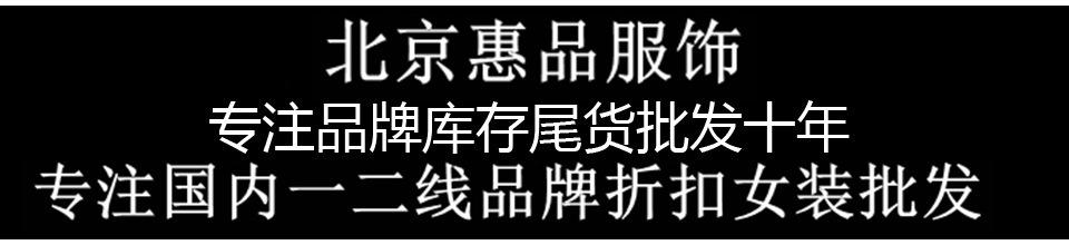 【转载】北京惠品服饰品牌折扣女装批发货源说明介绍