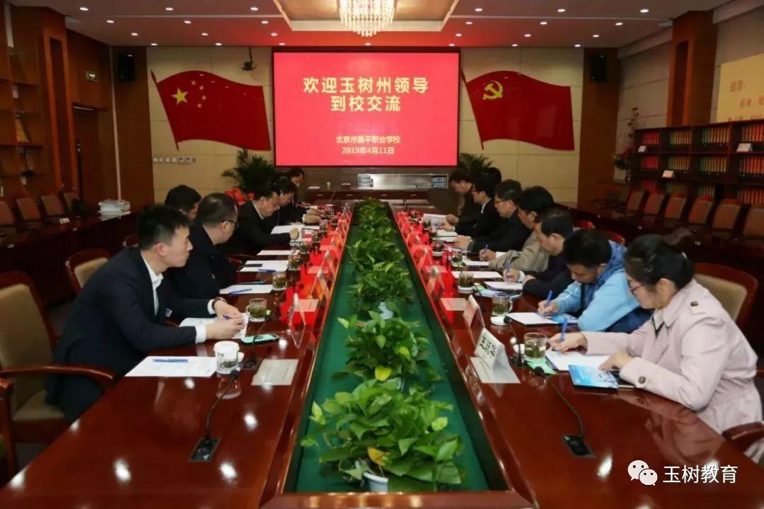 州教育局与北京市昌平职业学校举行合作签约仪式