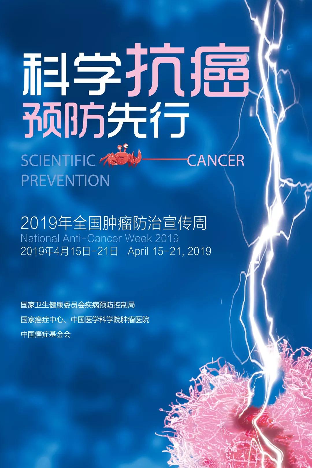 科学抗癌 预防先行 2019年全国肿瘤防治周