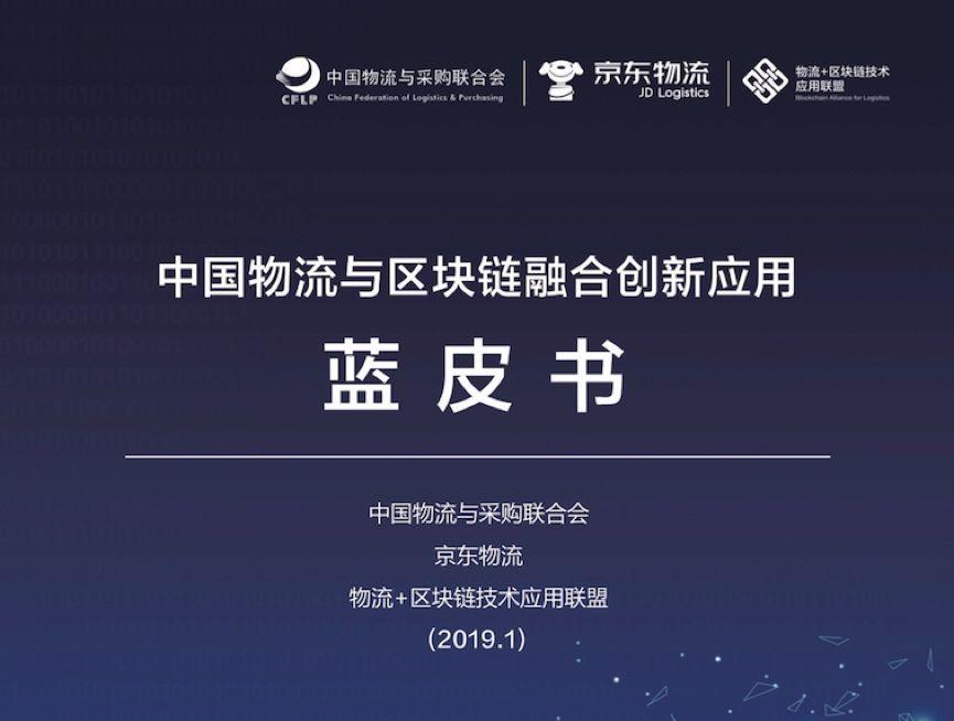 区块链深入应用,京东物流将实践推动区块链技术-「链体科技」-链体讯区块链网