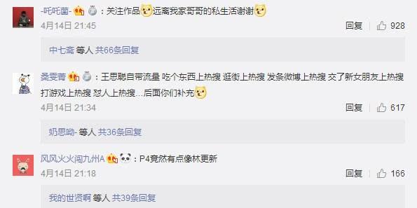 """""""王思聪吃玉米""""?网友:卫衣头像都出来了"""