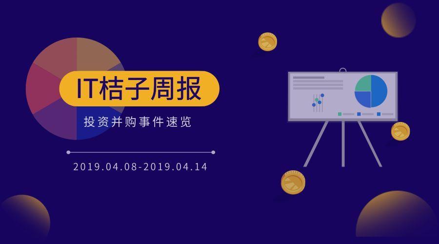 京东数科并购网贷平台「易利贷」,P2P经营资质一贯吸引巨头 | IT桔子周报