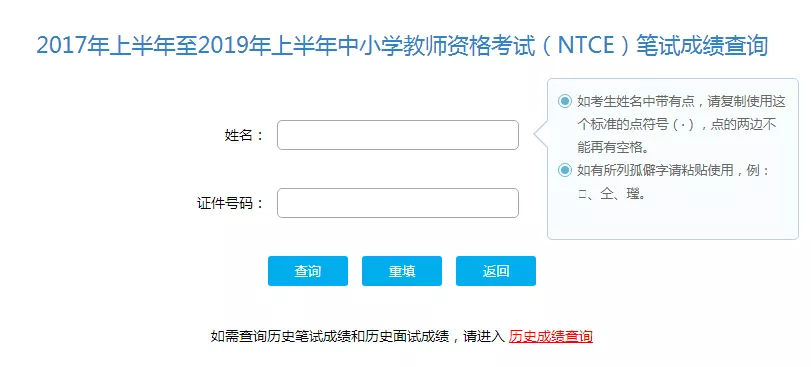 速查 | 安徽2019年教师资格证笔试成绩正式查询