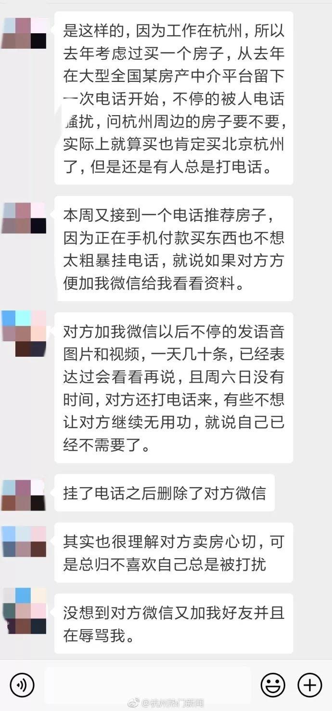 """""""买不起房就滚回老家!""""删了中介好友以后,杭州一网友被骂惨了!"""