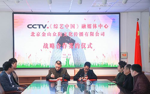 CCTV《综艺中国》与《舞动中国》达成战略合作