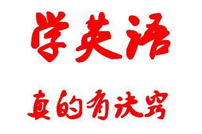 韩建飞36字英语t1:提高中小学生英语学习效率及应试技巧的总体方案图片