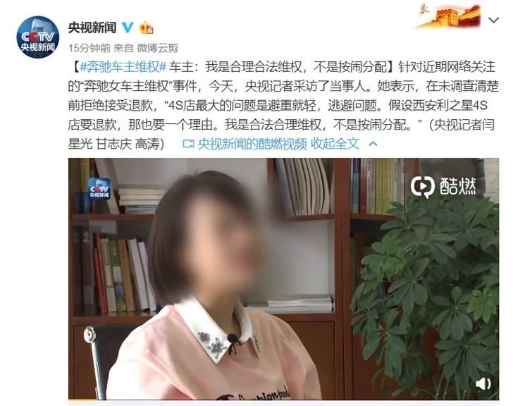 央视记者采访奔驰女车主:我是合理合法维权,不是按闹分配