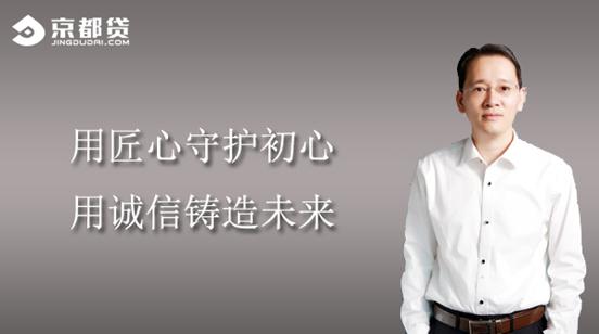 京都贷CEO张文亮:用匠心守护初心,用诚信铸造未来