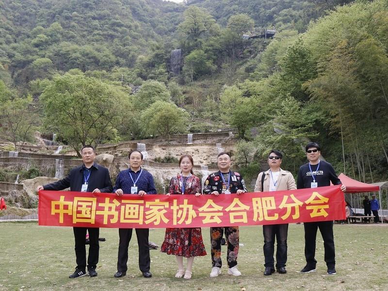 中国书画家协会安徽合肥分会部分书画家受邀十里春风宝峰岩笔会