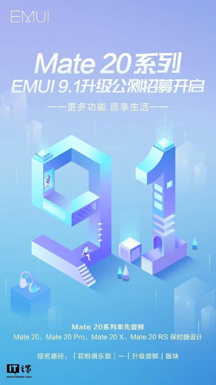 华为EMUI 9.1揭秘:利器EROFS开启Mate20系列不限量升级_系统
